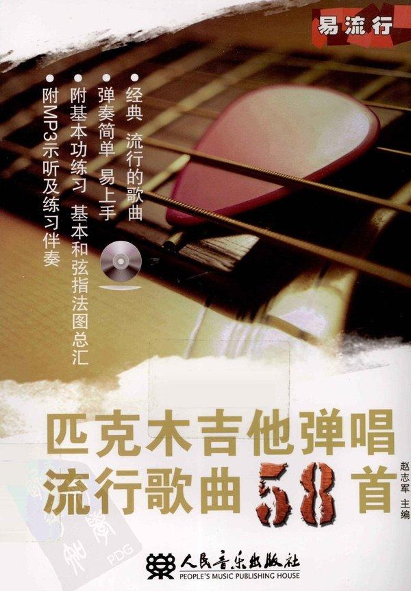 匹克木吉他弹唱流行歌曲58首 - 爱书公寓 - 爱书公寓:爱看,爱听,爱生活。