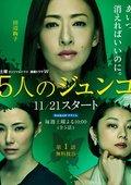 五个Junko 海报