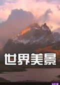 世界美景 海报