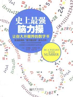 《史上最强脑力操:让你大开眼界的数学书》高清扫描版[PDF]