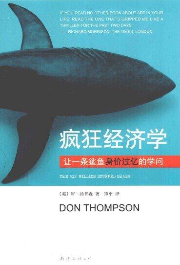 《疯狂经济学:让一条鲨鱼身价过亿的学问》PDF图书免费下载