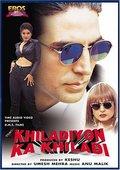 Khiladiyon Ka Khiladi 海报
