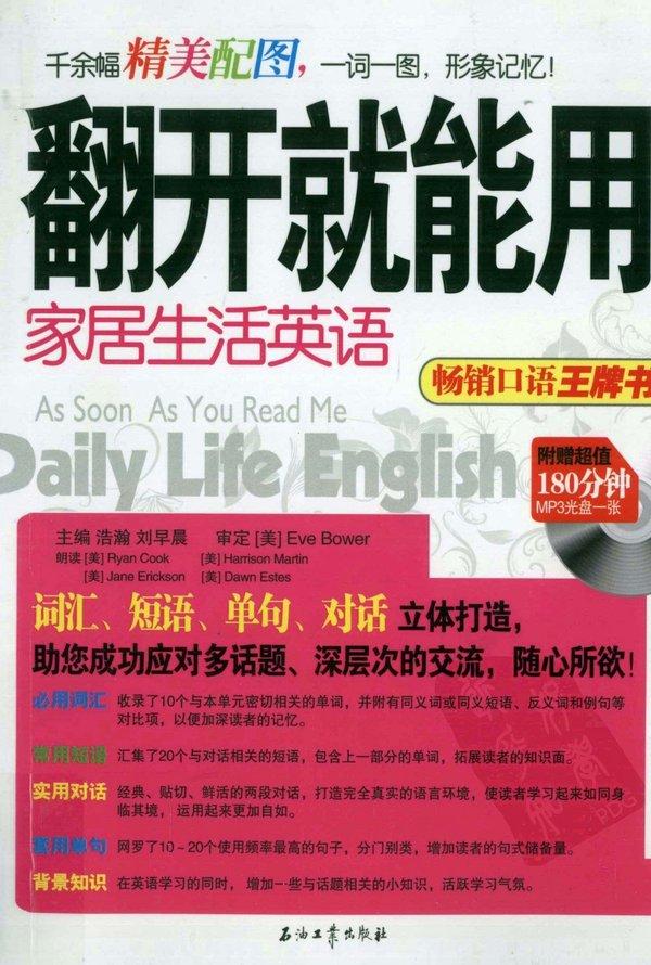 《翻开就能用:家居生活英语》[PDF]高清扫描版