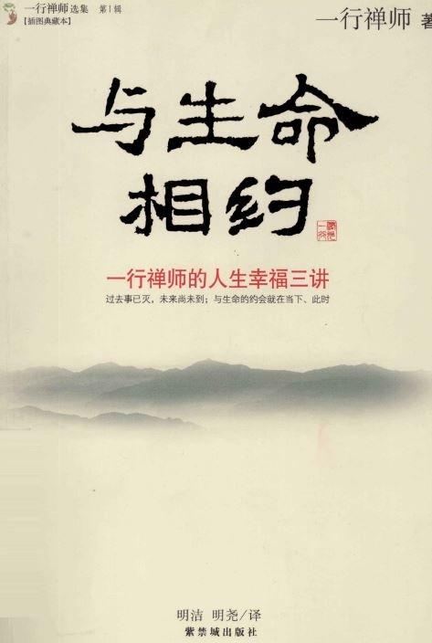 《一行禅师选集(第1辑):与生命相约》扫描版[PDF]