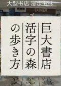 NHK:漫步巨型书店的活字森林