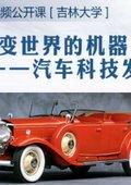 改变世界的机器:汽车科技发展