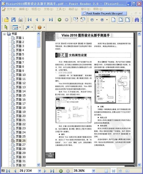 《visio2010图形设计从新手到高手》扫描版[pdf]