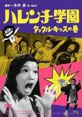 Harenchi gakuen: Takkuru kissu no maki 海报