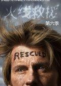 火线救援 第六季 海报