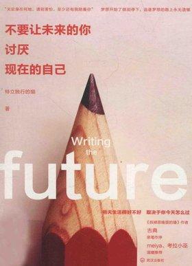 《不要让未来的你讨厌现在的自己》扫描版[PDF]