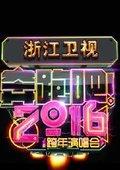 2016浙江卫视跨年晚会 海报