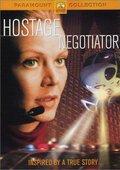 Hostage Negotiator 海报