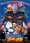 哆啦A梦:大雄与白金迷宫