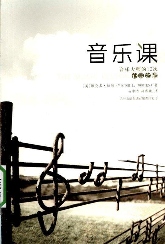 《音乐课.音乐大师的12次心灵之旅