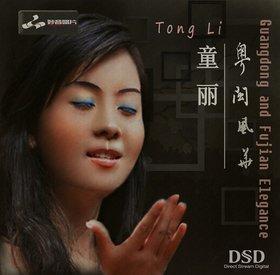 童丽 -《粤闽风华》DSD[FLAC]