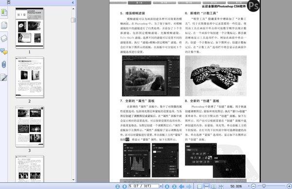 Photoshop CS6 完全自学教程 - 爱书公寓 - 爱书公寓:爱看,爱听,爱生活。
