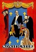 Monsignor 海报