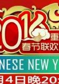 2016重庆卫视春节联欢晚会