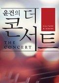 尹健的The Concert 海报