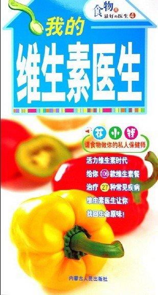 《食物是最好的医生4·我的维生素医生》[PDF]全彩版