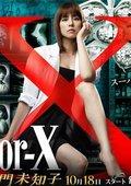 Doctor-X~外科医・大门未知子~ 海报