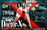 Doctor-X~外科医・大门未知子~