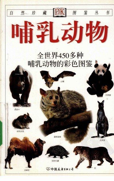 《哺乳动物:全世界450多种哺乳动物的彩色图鉴》[PDF]全彩版