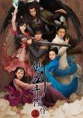 仙剑奇侠传3 海报