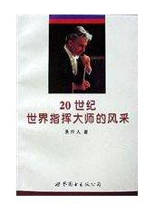 《世界音乐大丛书:二十世纪世界指