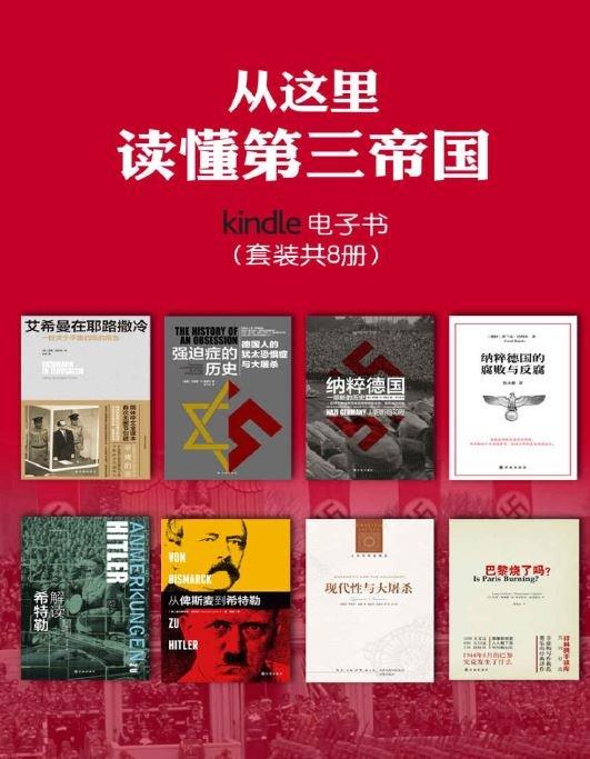 《从这里读懂第三帝国(套装共8册)》 (德)齐格蒙・鲍曼【pdf】