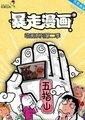 暴走漫画动画系列 第二季