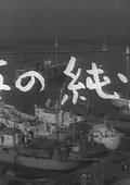 Hozuna wa utau: Umi no junjo 海报