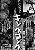 在江户出现的金刚 变化之卷 海报