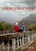 中国之旅 海报