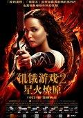 饥饿游戏2:星火燎原 海报