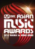 2012Mnet亞洲音樂盛典