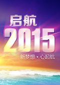 启航2015--中央电视台元旦晚会 海报