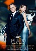 007:幽灵党 海报