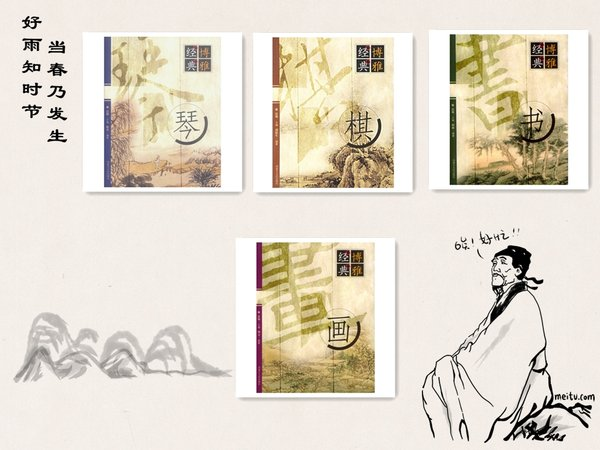 《博雅经典:琴棋书画》[PDF]扫描版