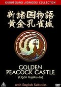 Golden Peacock Castle 海报