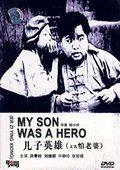 儿子英雄 海报