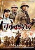 中国骑兵 海报