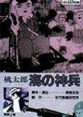 桃太郎 海の神兵 海报