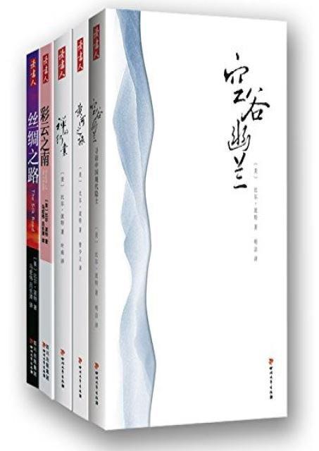《比尔·波特中国文化之旅系列-5册》[PDF]扫描版