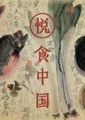 悦食中国 海报