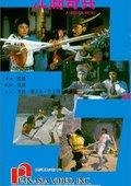 江湖奇兵 海报