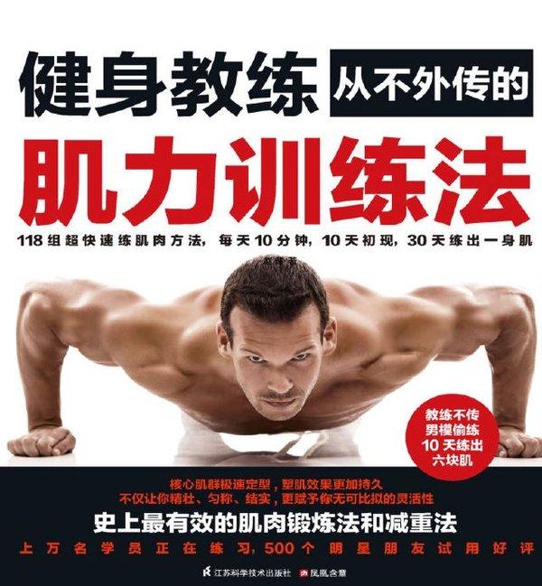 《健身教练从不外传的肌力训练法》[PDF]彩色扫描版