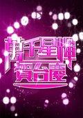 TVB47周年万千星辉台庆