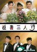 追妻三人行 海报