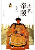 百家讲坛:揭秘清代帝陵 海报